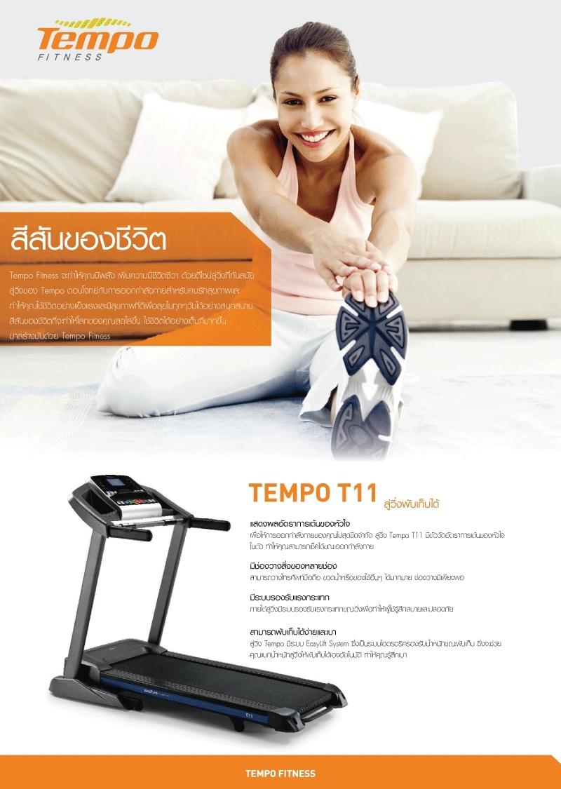 Tempo Treadmill T11 ลู่วิ่งไฟฟ้า ลู่วิ่งไฟฟ้าพับได้ เครื่องออกกำลังกายลดน้ำหนัก