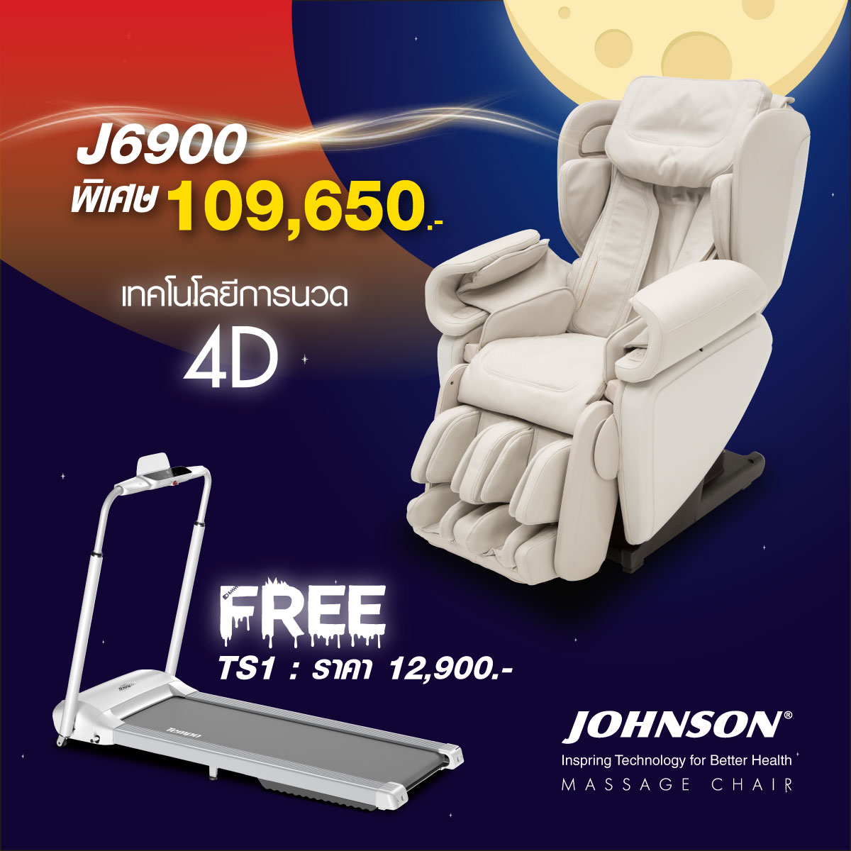 Massage chair J6900