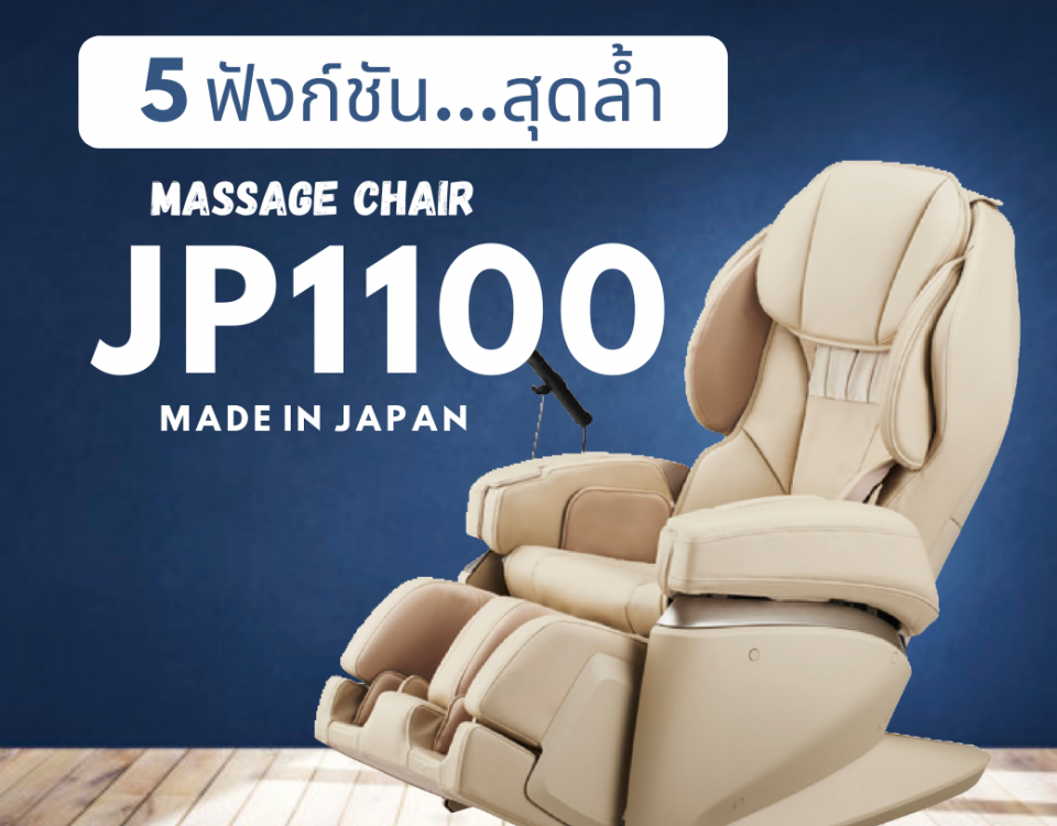 Fujiiryoki-Massage-Chair