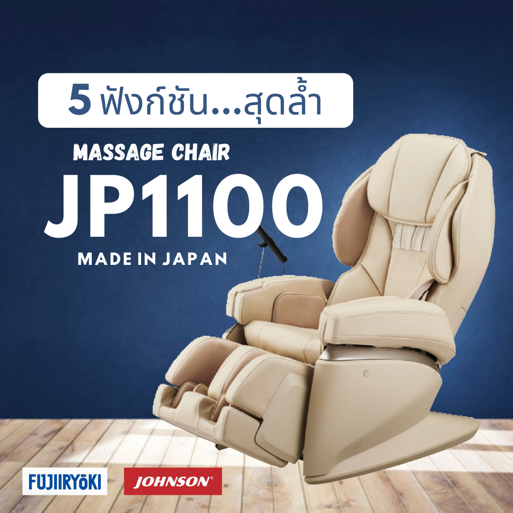 Fujiiryoki-Massage-Chair