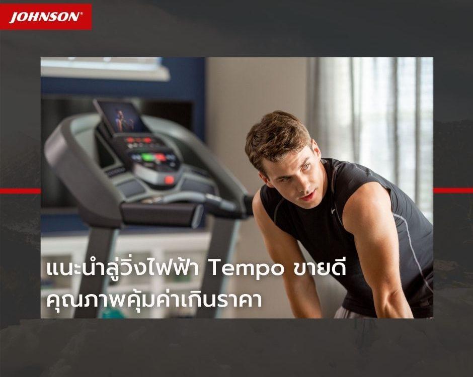 แนะนำลู่วิ่งไฟฟ้า Tempo ขายดี คุณภาพคุ้มค่าเกินราคาที่ควรซื้อติดบ้าน